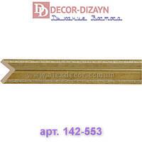 Молдинг угловой 142-553 Decor-Dizayn 51х51х2400мм