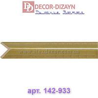 Молдинг угловой 142-933 Decor-Dizayn 51х51х2400мм