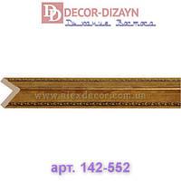 Молдинг угловой 142-552 Decor-Dizayn 51х51х2400мм