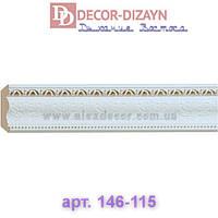 Карниз 146-115 Decor-Dizayn 63х63х2400мм