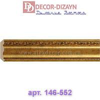 Карниз 146-552 Decor-Dizayn 63х63х2400мм