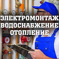 Электромонтаж, водоснабжение, система отопления, канализация - Киев