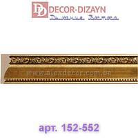 Молдинг 152-552 Decor-Dizayn 85х25х2400мм