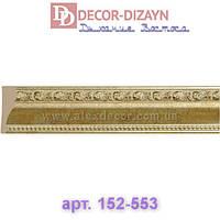 Молдинг 152-553 Decor-Dizayn 85х25х2400мм