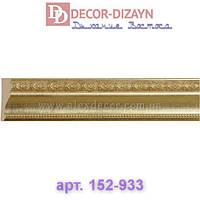 Молдинг 152-933 Decor-Dizayn 85х25х2400мм