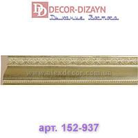 Молдинг 152-937 Decor-Dizayn 85х25х2400мм
