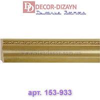 Плинтус 153-933 Decor-Dizayn 95х14х2400мм