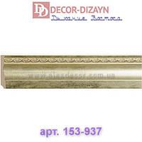 Плинтус 153-937 Decor-Dizayn 95х14х2400мм