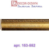 Плинтус 153-552 Decor-Dizayn 95х14х2400мм