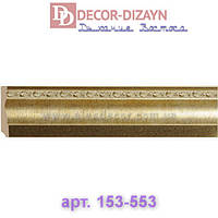 Плинтус 153-553 Decor-Dizayn 95х14х2400мм