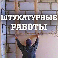 Штукатурные работы Киев