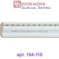 Карниз 154-115 Decor-Dizayn 76х76х2400мм