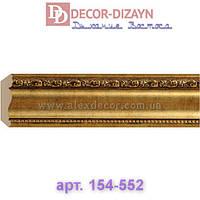 Карниз 154-552 Decor-Dizayn 76х76х2400мм