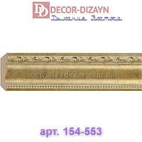 Карниз 154-553 Decor-Dizayn 76х76х2400мм