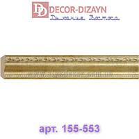 Карниз 155-553 Decor-Dizayn 51х51х2400мм