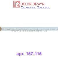 Молдинг 157-115 Decor-Dizayn 30х13х2400мм