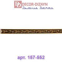 Молдинг 157-552 Decor-Dizayn 30х13х2400мм