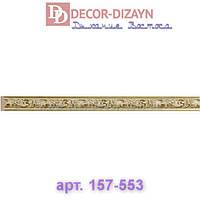 Молдинг 157-553 Decor-Dizayn 30х13х2400мм