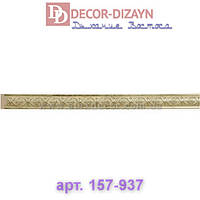 Молдинг 157-937 Decor-Dizayn 30х13х2400мм