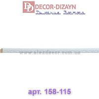 Молдинг 158-115 Decor-Dizayn 17х10х2400мм