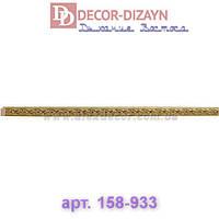 Молдинг 158-933 Decor-Dizayn 17х10х2400мм