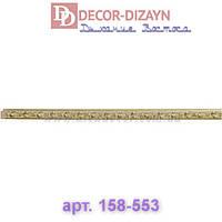 Молдинг 158-553 Decor-Dizayn 17х10х2400мм