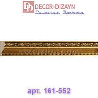 Молдинг 161-552 Decor-Dizayn 59х21х2400мм
