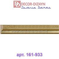 Молдинг 161-933 Decor-Dizayn 59х21х2400мм