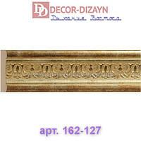 Молдинг 162-127 Decor-Dizayn 120х15х2400мм