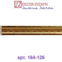 Молдинг 164-126 Decor-Dizayn 59х11х2400мм