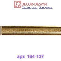 Молдинг 164-127 Decor-Dizayn 59х11х2400мм