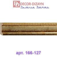 Плинтус 166-127 Decor-Dizayn 90х19х2400мм