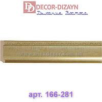 Плинтус 166-281 Decor-Dizayn 90х19х2400мм