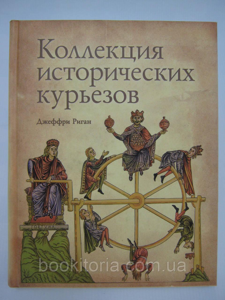 Риган Дж. Коллекция исторических курьезов (б/у).