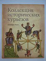 Риган Дж. Коллекция исторических курьезов (б/у)., фото 1
