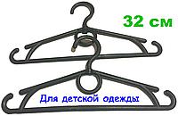 Вешалка  плечики тремпель для детской одежды 32 см