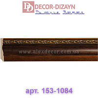 Плинтус 153-1084 Decor-Dizayn 95х14х2400мм