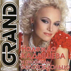 CD диск. Надія Кадишева і Золоте кільце - Grand Collection