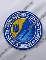 Термо- нашивка эмблема Федерация Хоккея Украины 6х6 см