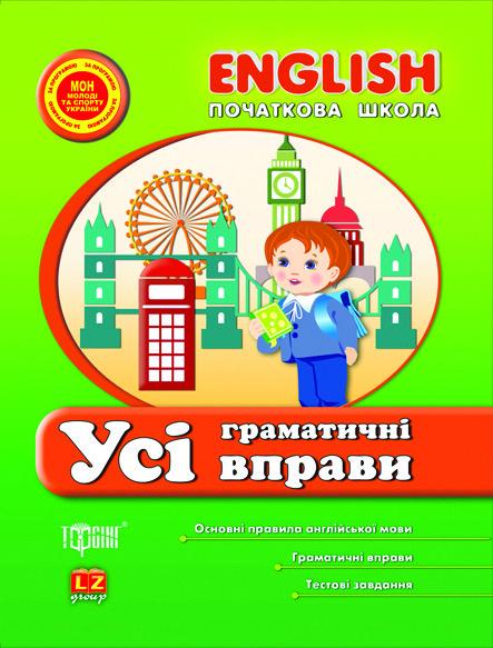 Все грамматические упражнения English. (начальная школа)
