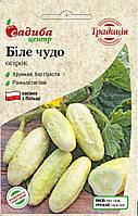 Огірок Біле чудо (Традиція) 0.5 г