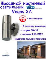 Садово-парковый фасадный светильник VITO Vegas 2A 240V 2*35W IP44, фото 1