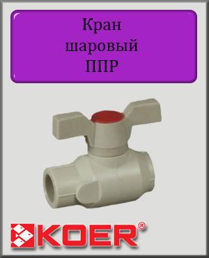 Кран шаровый (бабочка) для горячей воды 25 Koer  полипропилен