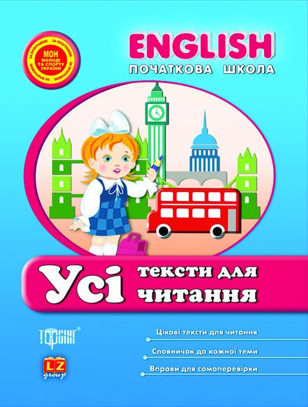 Все тексты для чтения English (начальная школа)