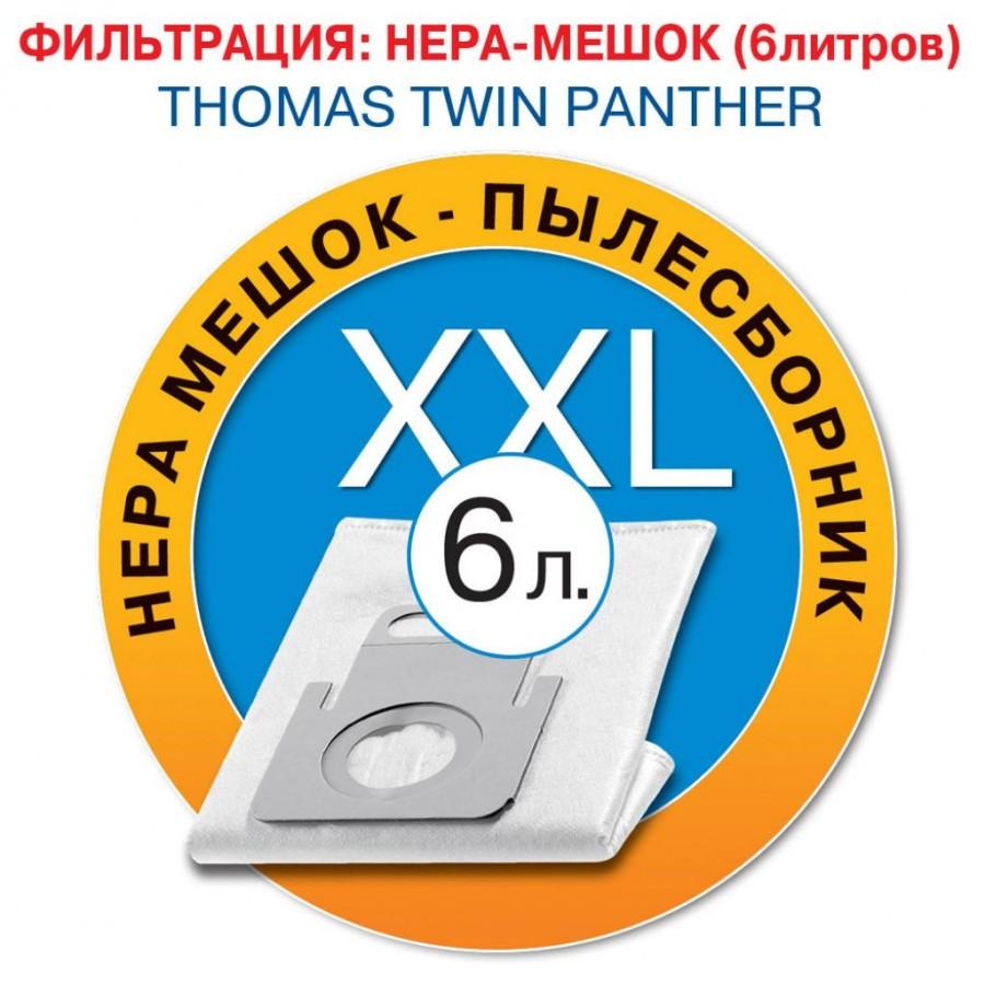 5 штук XXL мешков Thomas Twin T1, T2, TT, XT и XS для моющих пылесосов в наборе 790012
