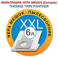 5 штук XXL мешков Thomas Twin T1, T2, TT, XT и XS для моющих пылесосов в наборе 790012, фото 1