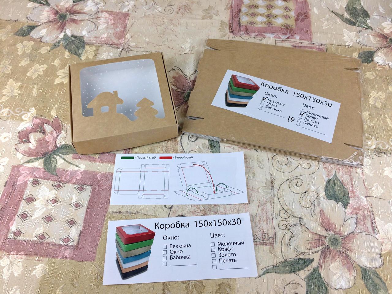 Коробка для пряников / 150х150х30 мм / Крафт / окно-НГ / НГ