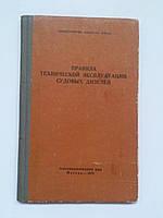 Правила технической эксплуатации судовых дизелей. Рекламинформбюро ММФ. 1974 год