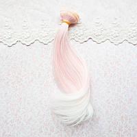 Волосы для кукол легкая волна, светло-розовые с белым омбре - 20 см