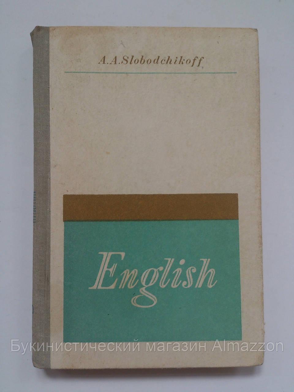 Слободчиков А.А. Учебник английского языка для 9-11 классов вечерней (сменной) общеобразовательной школы